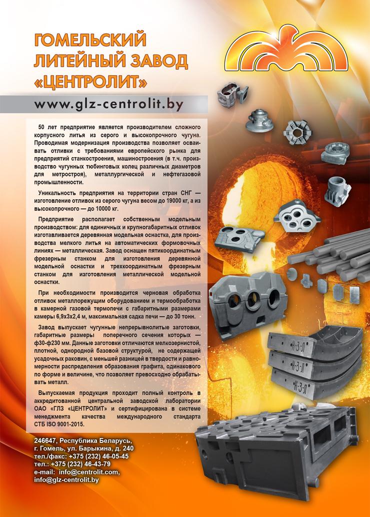 modul_Uralkriomash_32