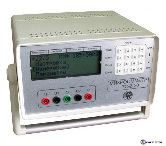 Микроомметр ТС2-20