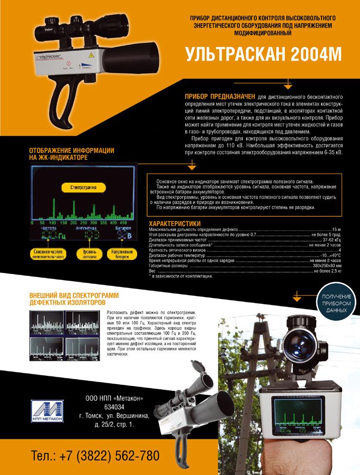 Прибор дистанционного контроля высоковольтного энергетического оборудования