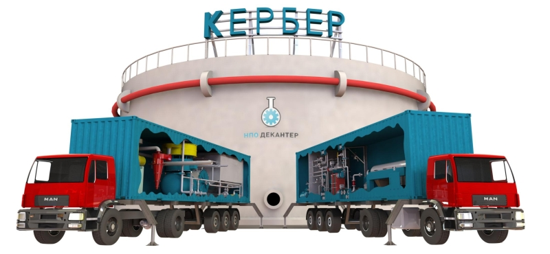 Система очистки резервуаров для хранения нефтепродуктов КЕРБЕР