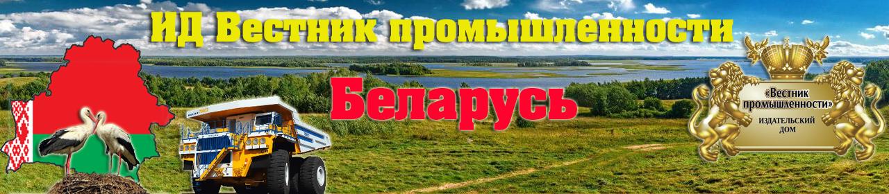 vestnik-by2