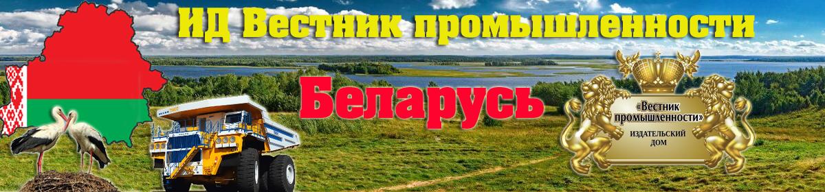 vestnik-by3