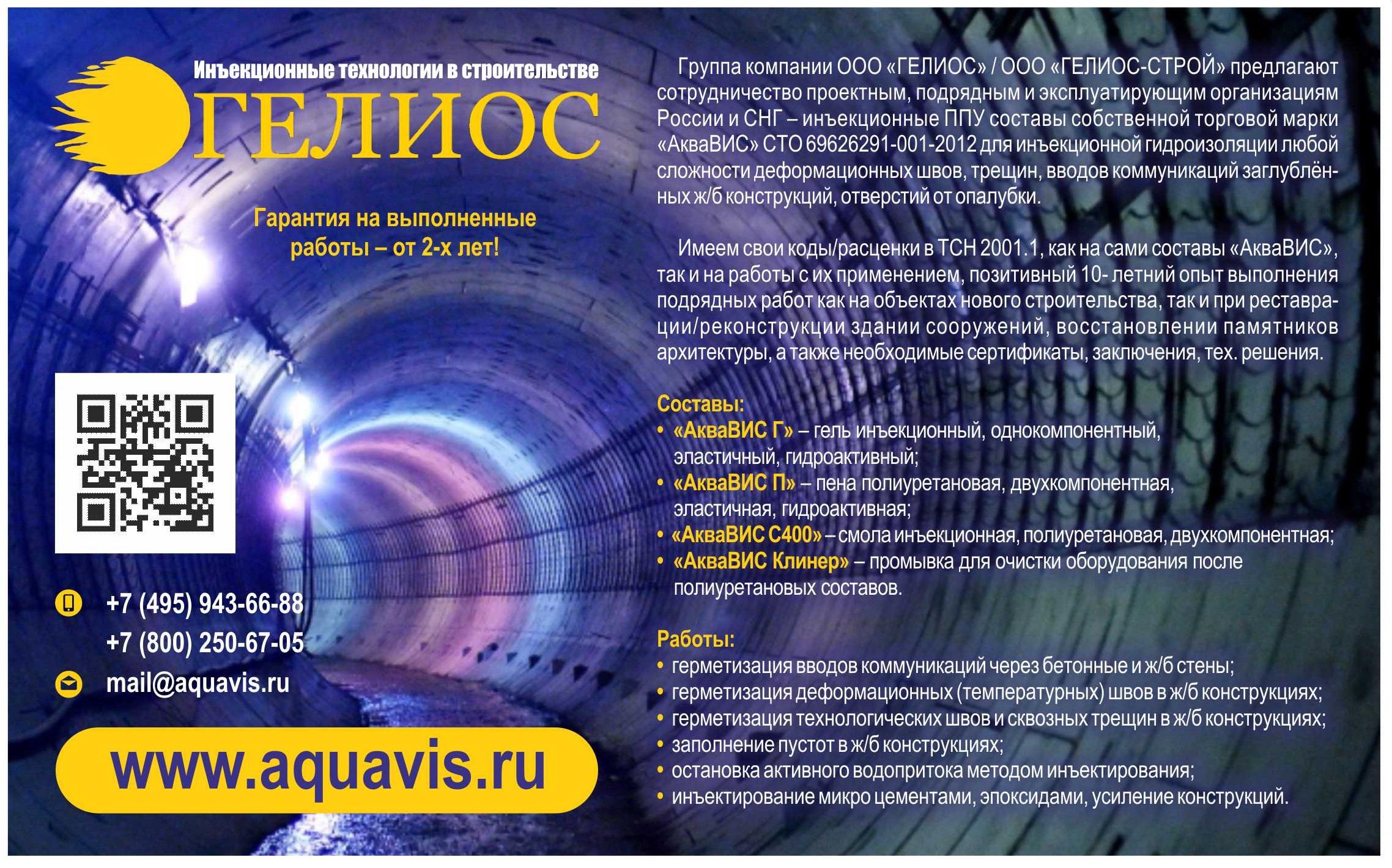 6.-maket-bannera-ot-14.12.20